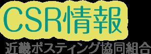 近畿ポスティング協同組合(POSNAK)のCSR情報