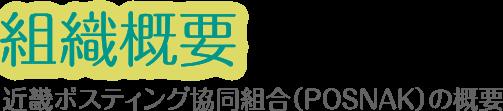 近畿ポスティング協同組合(POSNAK)の組織情報