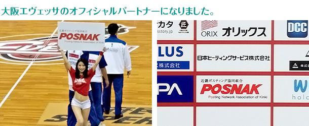 大阪エヴェッサのオフィシャルパートナーになりました。