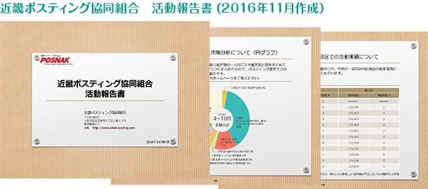近畿ポスティング協同組合 活動報告書(2016年11月作成)