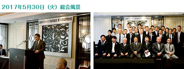 2016年6月7日(火)総会風景